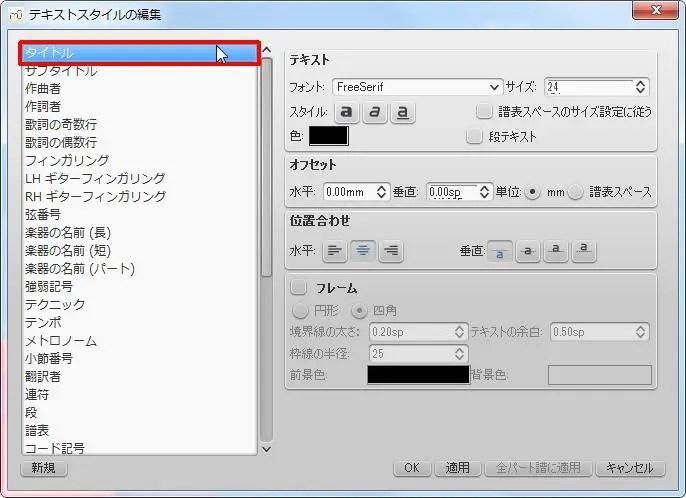 楽譜作成ソフト「MuseScore」[スタイルテキスト][タイトル] クリックするとタイトルのスタイルテキストを設定します。