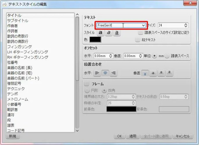 楽譜作成ソフト「MuseScore」[スタイルテキスト][テキスト] グループの フォント[FreeSerif ↓] コンボ ボックスをクリックします。