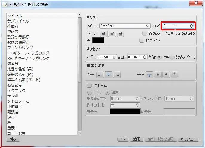 楽譜作成ソフト「MuseScore」[スタイルテキスト][テキスト] グループの [サイズ] スピン ボックスを設定します。