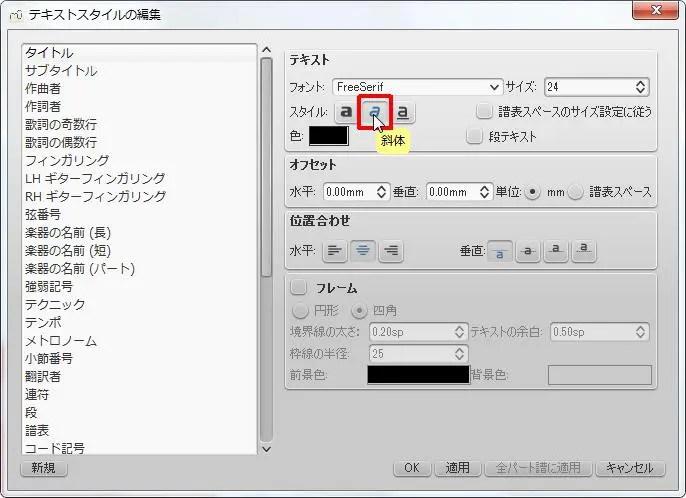 楽譜作成ソフト「MuseScore」[スタイルテキスト][テキスト] グループの [斜体] チェック ボックスをオンにします。