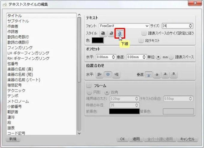 楽譜作成ソフト「MuseScore」[スタイルテキスト][テキスト] グループの [下線] チェック ボックスをオンにします。