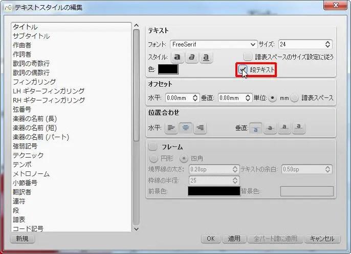 楽譜作成ソフト「MuseScore」[スタイルテキスト][テキスト] グループの [段テキスト] チェック ボックスをオンにします。