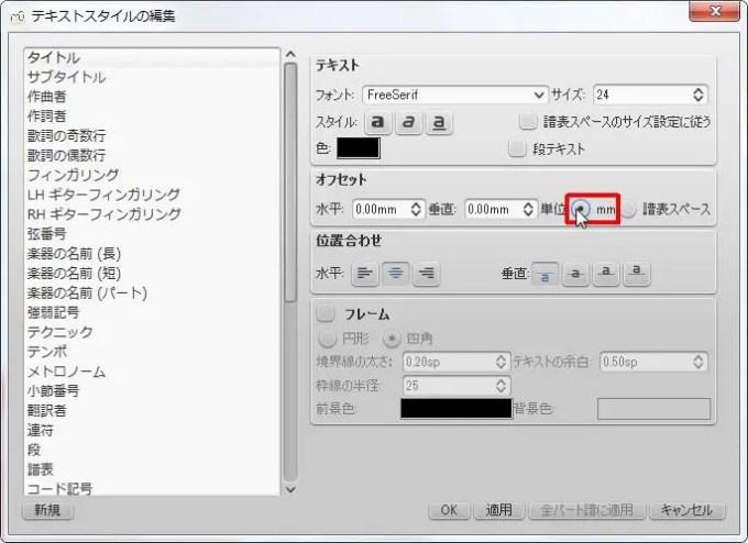 楽譜作成ソフト「MuseScore」[スタイルテキスト][オフセット] グループの [mm] オプション ボタンを設定します。