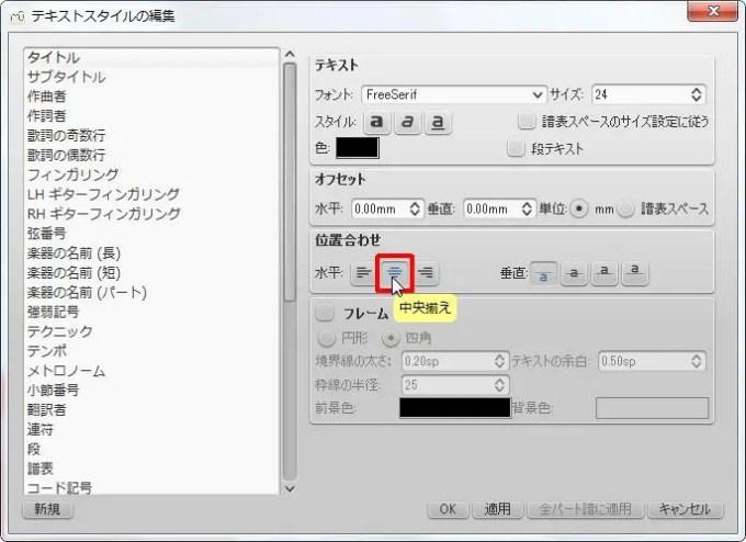 楽譜作成ソフト「MuseScore」[スタイルテキスト][位置合わせ] グループの [中央揃え] チェック ボックスをオンにします。