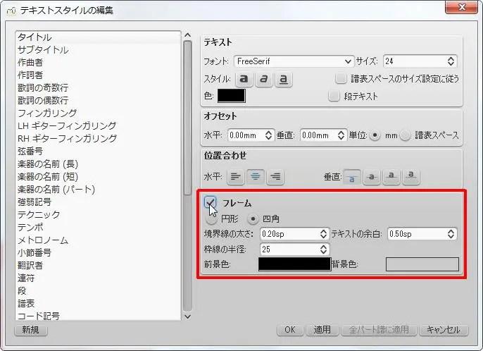 楽譜作成ソフト「MuseScore」[スタイルテキスト][フレーム] チェック ボックスをオンにします。