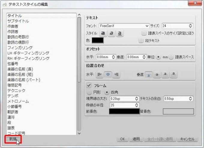 楽譜作成ソフト「MuseScore」[スタイルテキスト][新規] ボタンをクリックします。
