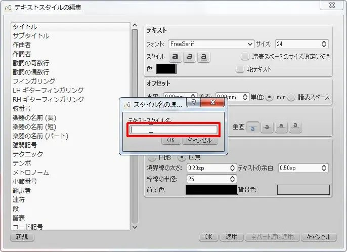 楽譜作成ソフト「MuseScore」[スタイルテキスト][テキストスタイル名] ボックスを設定します。