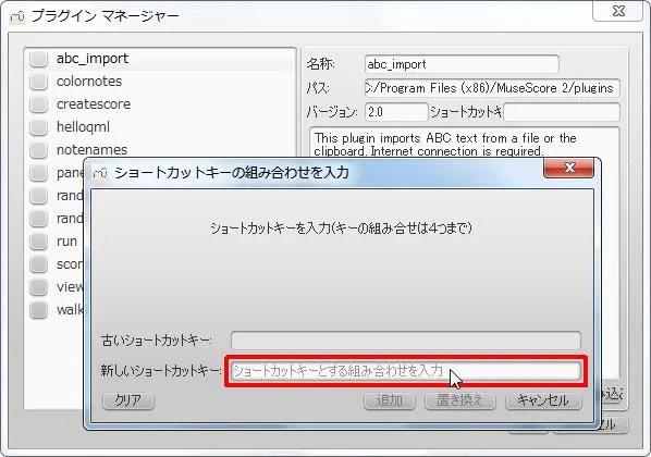 楽譜作成ソフト「MuseScore」[プラグイン][新しいショートカットキー] を設定できます。。