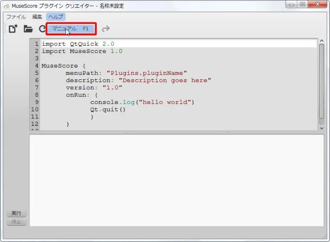 楽譜作成ソフト「MuseScore」[プラグイン][ヘルプ] の [マニュアル F1] をクリックします。