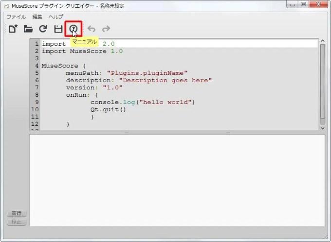 楽譜作成ソフト「MuseScore」[プラグイン][マニュアル] ボタンをクリックすると[マニュアル] が表示されます。
