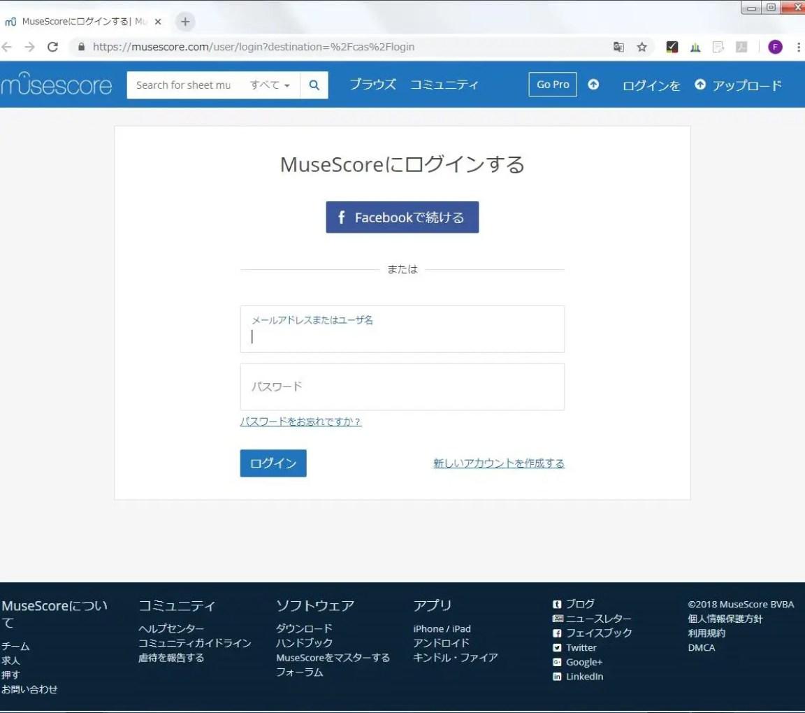 楽譜作成ソフト[MuseScore][ヘルプ][MuseScoreにログインする| MuseScore] ウィンドウが開かれます。