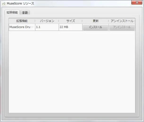 楽譜作成ソフト[MuseScore][ヘルプ][MuseScore リソース] ウィンドウが表示されます。