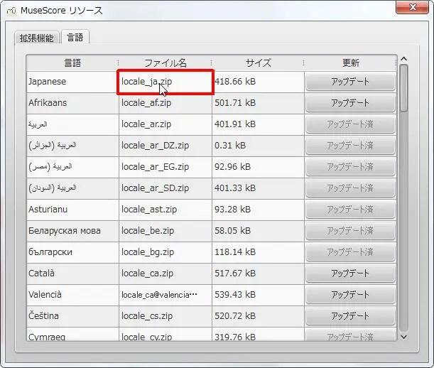 楽譜作成ソフト[MuseScore][ヘルプ]ファイル名[locale_ja.zip] が確認できます。