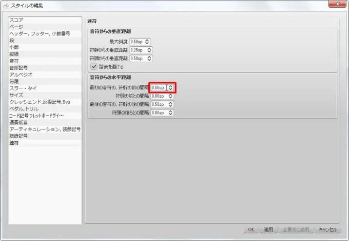 楽譜作成ソフト「MuseScore」[臨時記号・連符][連符]グループの[最初の音符の、符幹の前の間隔]スピン ボックスを設定します。