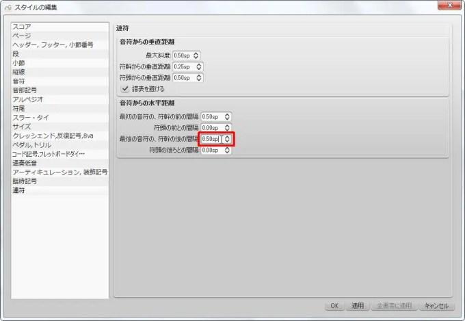 楽譜作成ソフト「MuseScore」[臨時記号・連符][連符]グループの[最後の音符の、符幹の後の間隔]スピン ボックスを設定します。