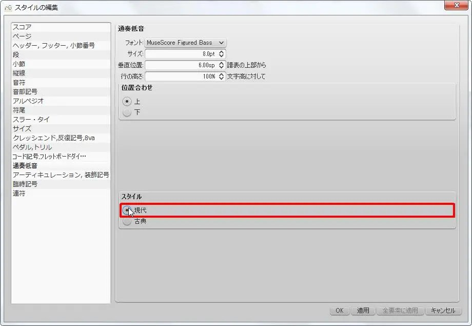 楽譜作成ソフト「MuseScore」[通奏低音・アーティキュレーション・装飾記号][通奏低音]グループの[現代]オプション ボタンを設定できます。