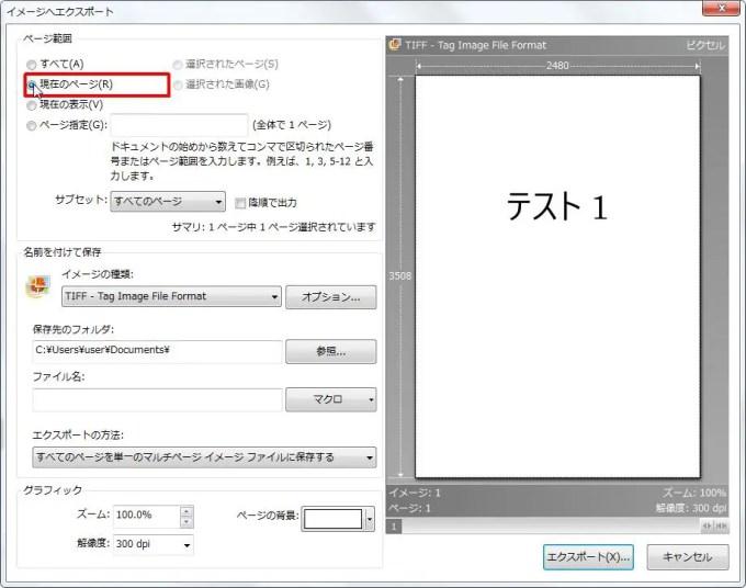 [ページ範囲] グループの [現在のページ] オプション ボタンをオンにすると現在のページが範囲に選択されます。