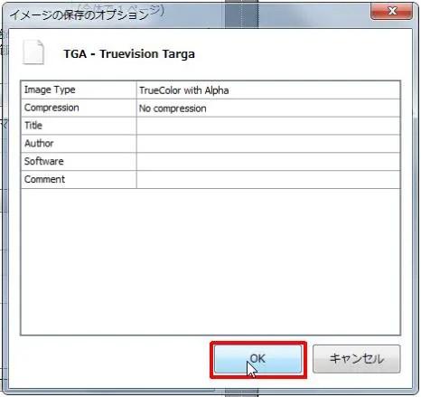 オプションをクリックすると [イメージ保存のオプション] が表示されます。 [OK] ボタンをクリックします。