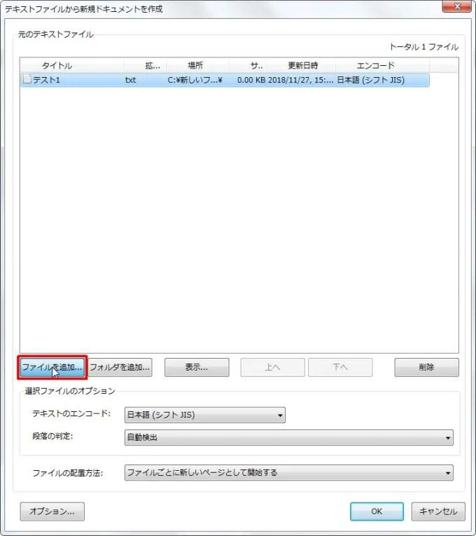 [ファイルを追加] ボタンをクリックすると[新しいドキュメントの作成]が表示されます。