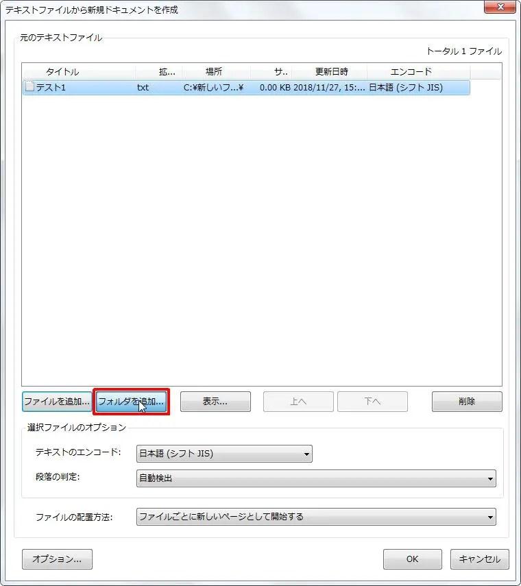 [フォルダを追加] ボタンをクリックすると[フォルダーの参照] ダイアログが表示されます。