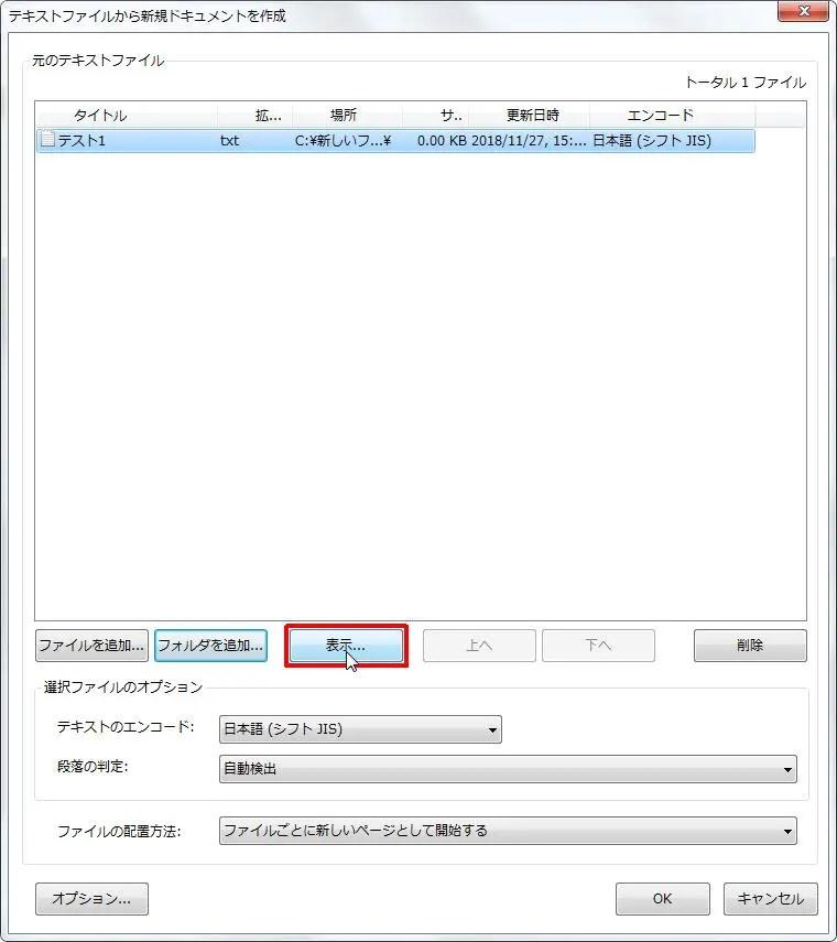 [表示] ボタンをクリックすると選択されたドキュメントファイルが開きます。