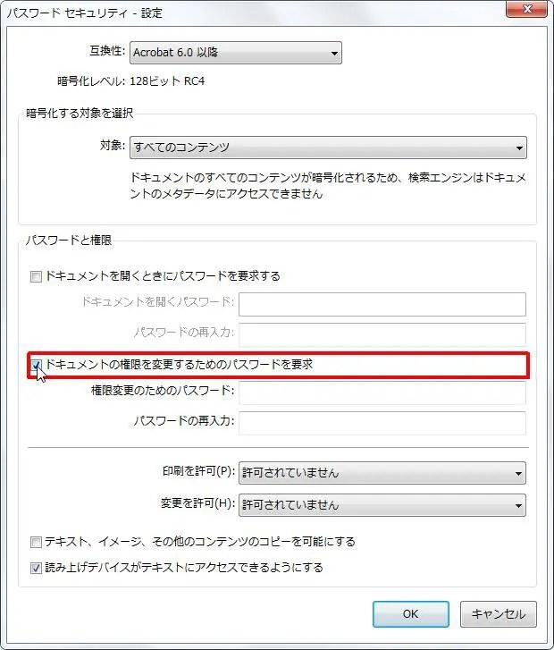 [パスワードと権限] グループの [ドキュメントの権限を変更するためのパスワードを要求] チェック ボックスをオンにするとドキュメントの権限を変更するためのパスワードを要求します。