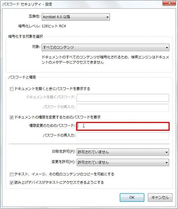 [パスワードと権限] グループの [権限変更のためのパスワード] ボックスをクリックすると権限変更のためのパスワードを設定できます。