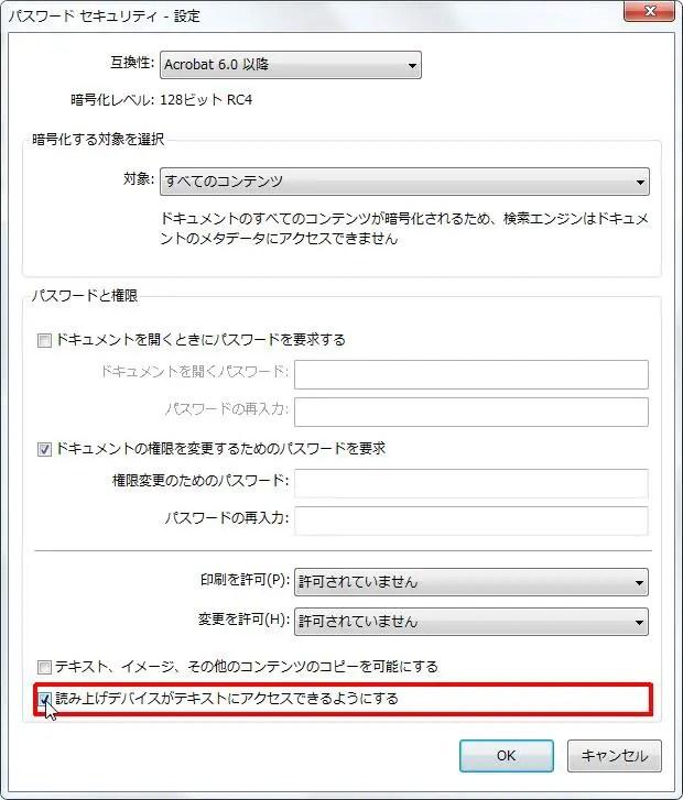 [パスワードと権限] グループの [読み上げデバイスがテキストにアクセスできるようにする] チェック ボックスをオンにすると読み上げデバイスがテキストにアクセスできるようにします。
