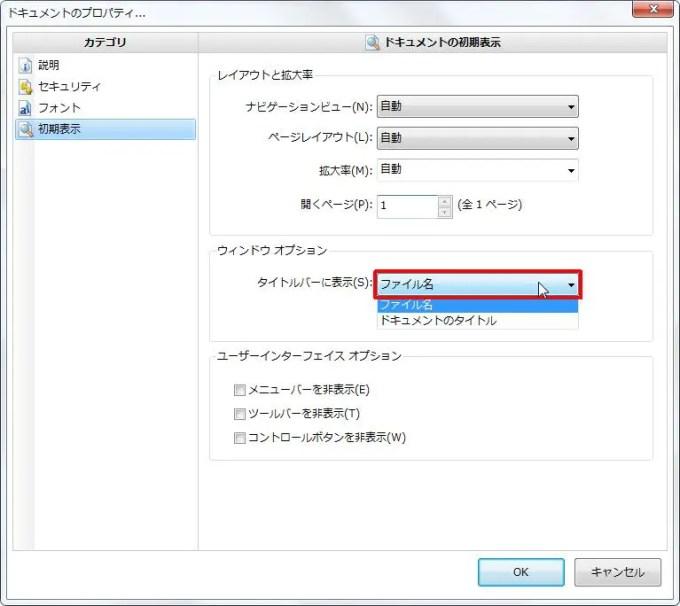 [ウィンドウ オプション] グループの [タイトルバーに表示] コンボ ボックスをクリックすると[ファイル名][ドキュメントのタイトル]から選択できます。