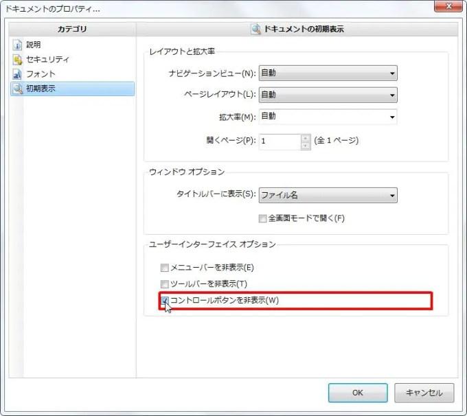 [ユーザーインターフェイス オプション] グループの [コントロールボタンを非表示] チェック ボックスをオンにするとコントロールボタンを非表示にします。