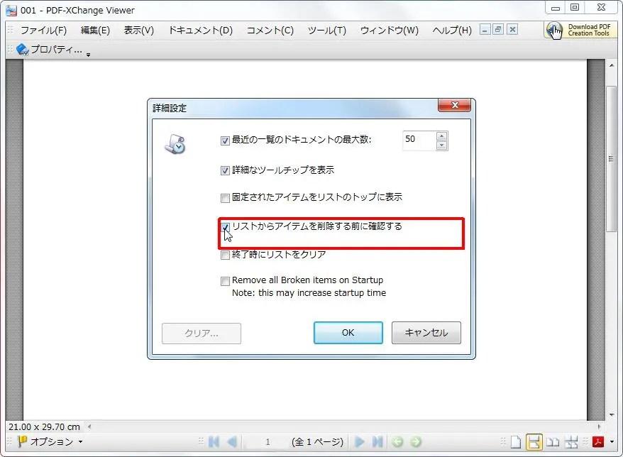 [リストからアイテムを削除する前に確認する] チェック ボックスをオンにするリストからアイテムを削除する前に確認します。