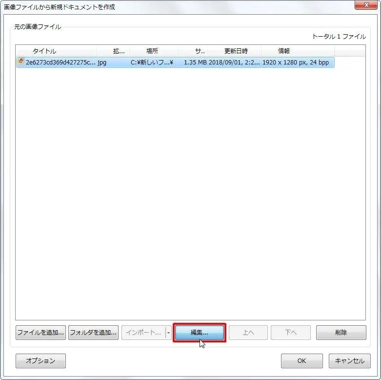 [編集] ボタンをクリックするとイメージの編集が表示されます。