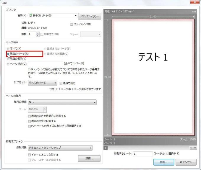 [ページ範囲] グループの [現在のページ] オプション ボタンをオンにすると現在のページを印刷します。