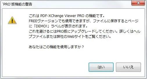[これは PDF-XChange Viewer PRO の機能です。FREEヴァージョンでも使用できますが、ファイルに保存するとページに「DEMO!」ラベルが表示されます。これを避けるにはPRO版にアップグレードしてください。詳しくはヘルプファイルまたは弊社のWebサイトをご覧ください。あなたはこの機能を使用しますか?] と表示されます。