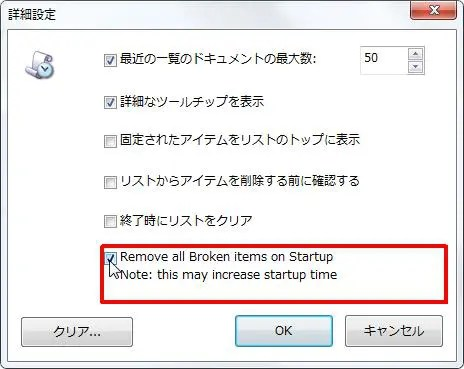 [Remove all Broken items on StartupNote: this may increase startup time] チェック ボックスをオンにすると破損されたファイルを削除します。