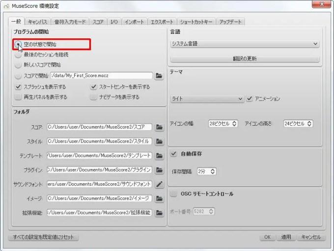 楽譜作成ソフト「MuseScore」環境設定[一般][プログラムの開始]グループの[空の状態で開始]オプションボタンをオンにします。