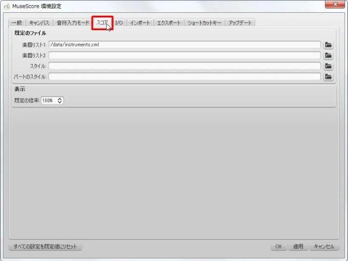 楽譜作成ソフト「MuseScore」環境設定[スコア・I/O][スコア]タブをクリックします。