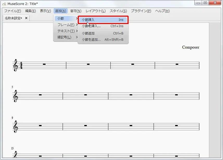 楽譜作成ソフト「MuseScore」[小節・フレーム][追加(A)Alt+A]の[小節]をポイントし、[小節挿入Ins]をクリックします。