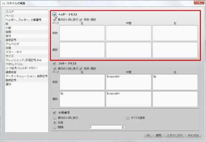 楽譜作成ソフト「MuseScore」[ヘッダー・フッター・小節][ヘッダー テキスト]チェック ボックスをオンにします。
