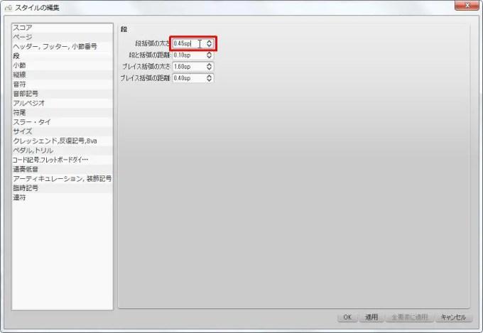 楽譜作成ソフト「MuseScore」[段・小節・縦線][段]グループの[段括弧の太さ]スピン ボックスを設定できます。
