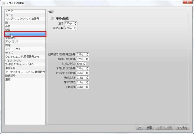 楽譜作成ソフト「MuseScore」[音符・音部記号・アルペジオ][音符]でマウスの左ボタンを押します。
