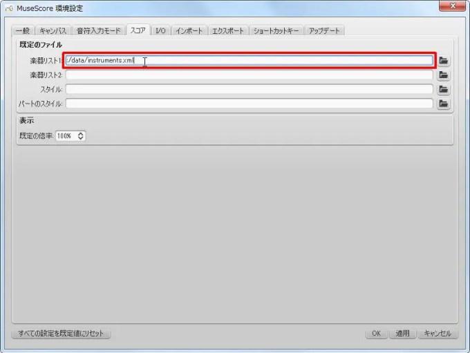 楽譜作成ソフト「MuseScore」環境設定[スコア・I/O][既定のファイル]グループの[楽器リスト1]ボックスをクリックします。