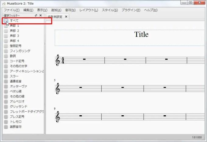 楽譜作成ソフト「MuseScore」[選択フィルター][選択フィルター]一覧リストの[すべて]