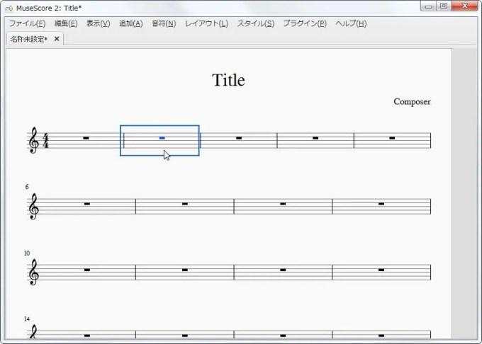 楽譜作成ソフト「MuseScore」[小節・フレーム][小節]が追加されました。