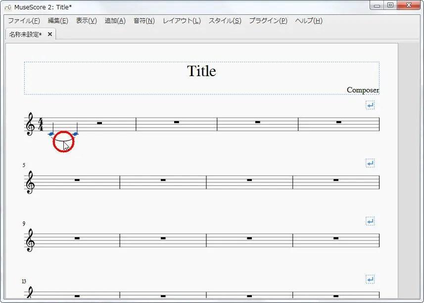 楽譜作成ソフト「MuseScore」[線記号][スラー]を設定できます。