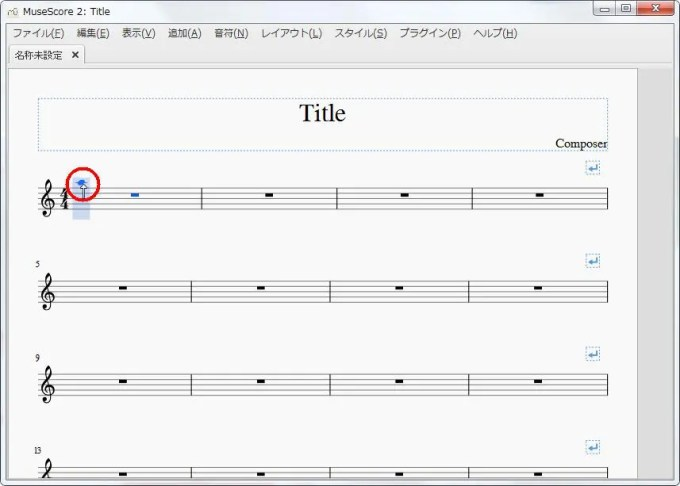 楽譜作成ソフト「MuseScore」[音符]音符を配置したいところへカーソルを移動させると音符が現れます。左クリックで音符が確定します。