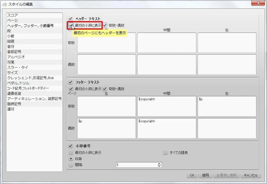 楽譜作成ソフト「MuseScore」[ヘッダー・フッター・小節][最初の小節に表示]チェック ボックスをオンにします。