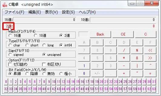 16進数電卓[C電卓][2進:] width=532