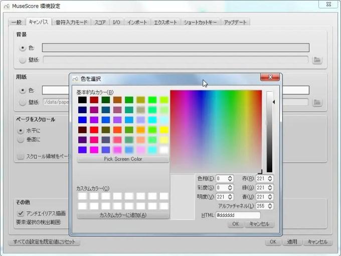楽譜作成ソフト「MuseScore」環境設定[キャンパス]背景色の色の選択が表示されます。