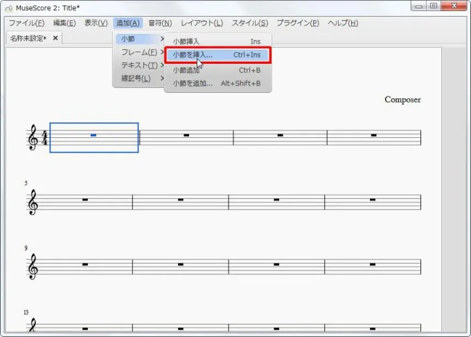 楽譜作成ソフト「MuseScore」[小節・フレーム][追加(A)Alt+A]の[小節]をポイントし、[小節を挿入...Ctrl+Ins]をクリックします。